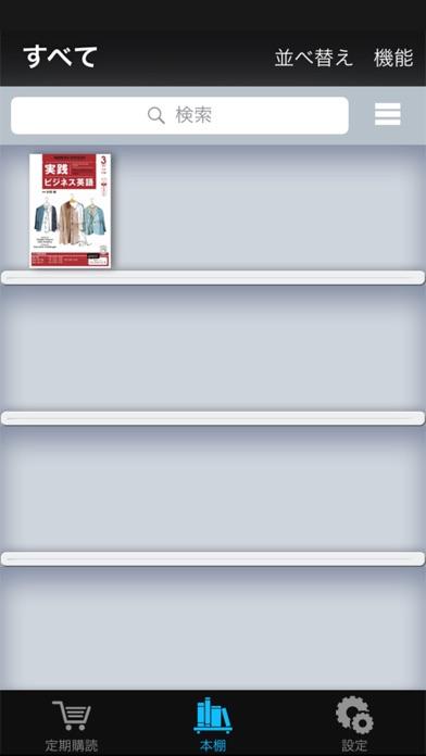 NHKラジオ実践ビジネス英語 ScreenShot1