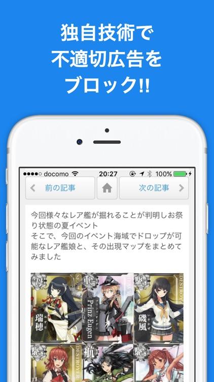 ブログまとめニュース速報 for 艦隊これくしょん(艦これ)