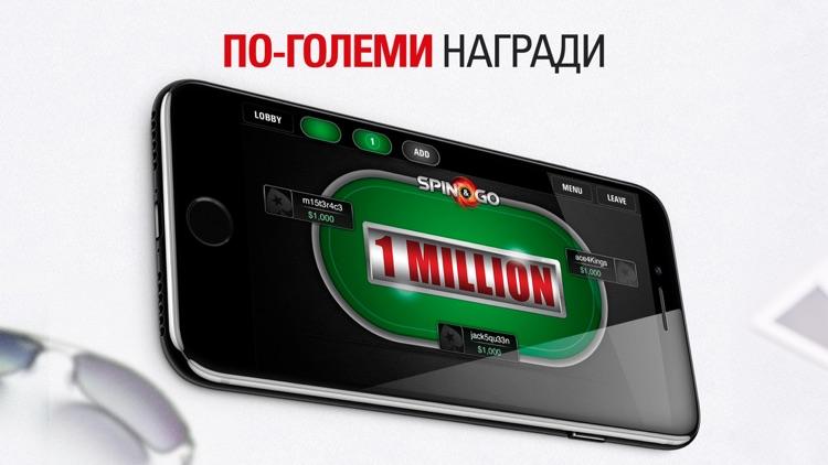 PokerStars - покер онлайн screenshot-3