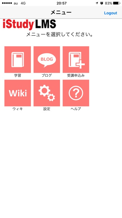 iStudy Secure Accessのスクリーンショット1