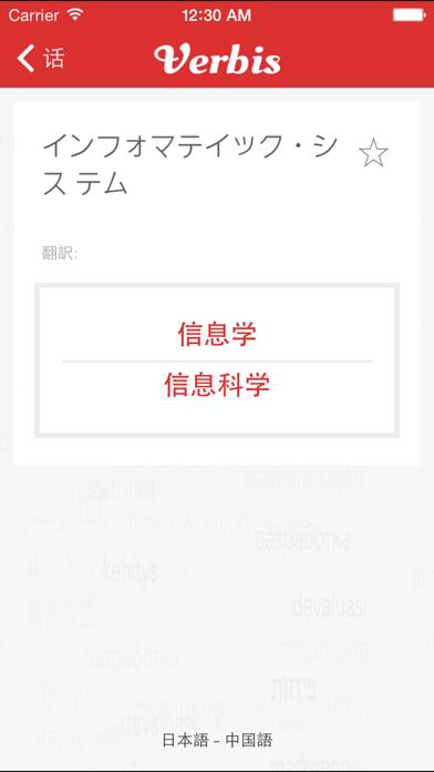 Verbis - 中文 - 日语財務、金融及會計術語詞典屏幕截圖3
