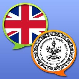 English-Marathi Dictionary