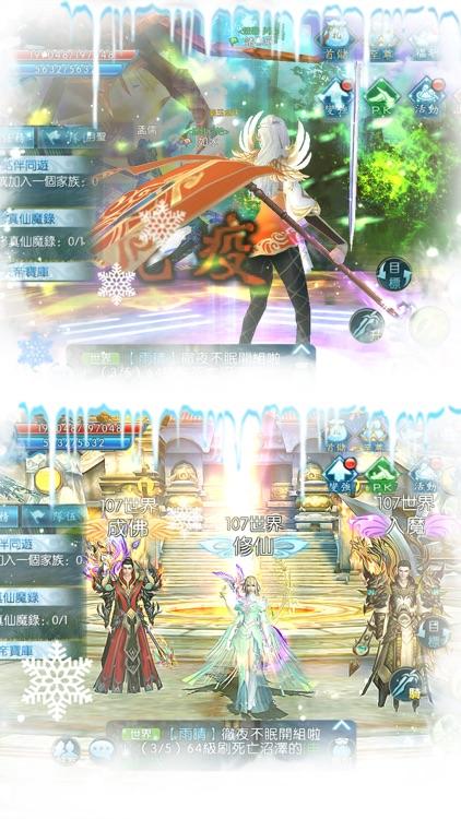 誅仙 screenshot-8