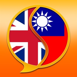 English Chinese (Traditional) Dictionary Free