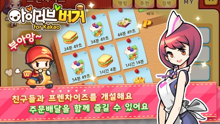 아이러브버거 for Kakao screenshot-3