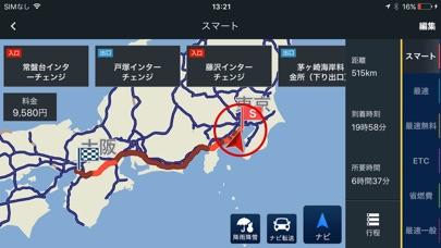 internavi Pocketのスクリーンショット2