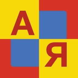 «От А до Я» - интерактивная азбука для детей