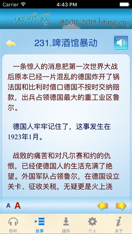 上下五千年 世界历史(下)[有声文字版] screenshot-3