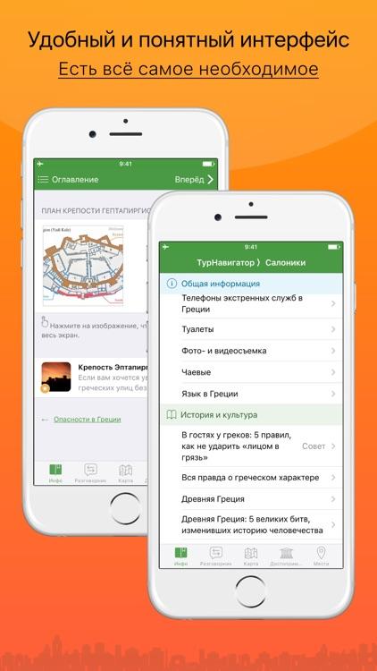 Салоники – путеводитель и оффлайн карта – Турнавигатор screenshot-3