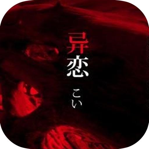 """异恋:""""三人床""""式的爱情故事"""
