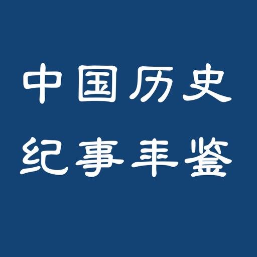 中国历史年鉴:全文搜索,考证历史研究必备