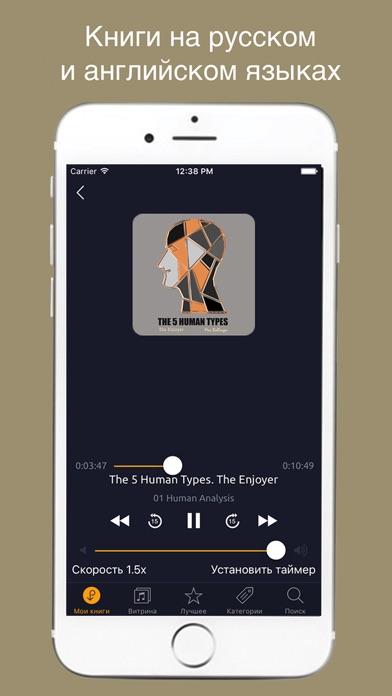 Книга Вслух. Аудиокниги Скриншоты6
