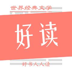 世界经典文学名著典藏版