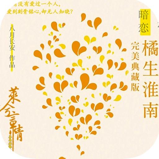 橘生淮南·暗恋—八月长安都市言情小说作品集