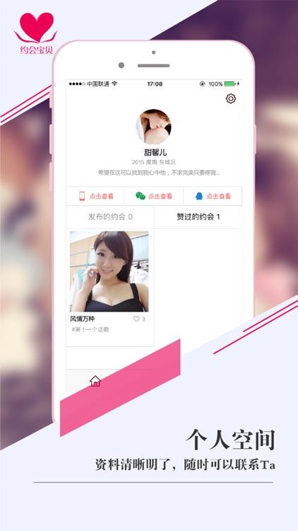 约会宝贝-有范交友 轻松约伴 screenshot-3