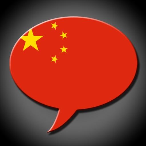 іSpeak Chinese - dictionary that speaks