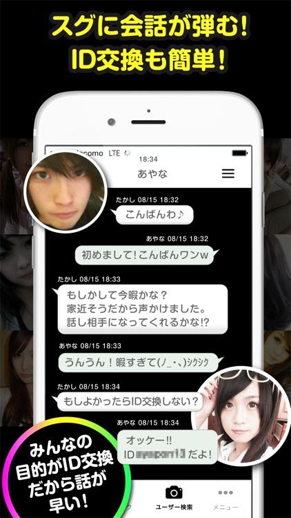 出会い系なら無料ID交換出会い系! screenshot-3