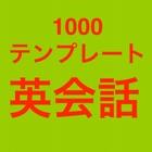 1000 テンプレート英会話 icon