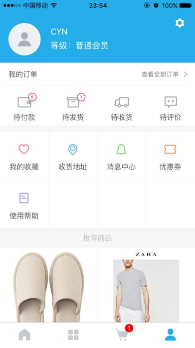 ECNative多店商城系统 Screenshot