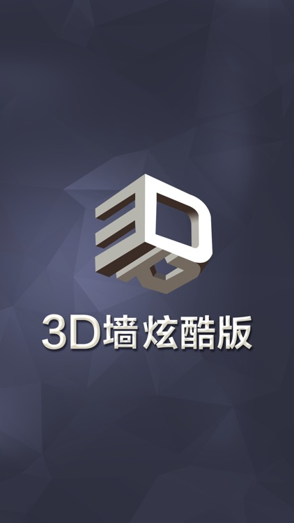 3D头像墙