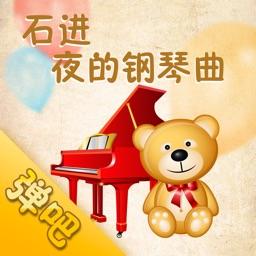 夜的钢琴曲(弹吧)-石进钢琴谱大全