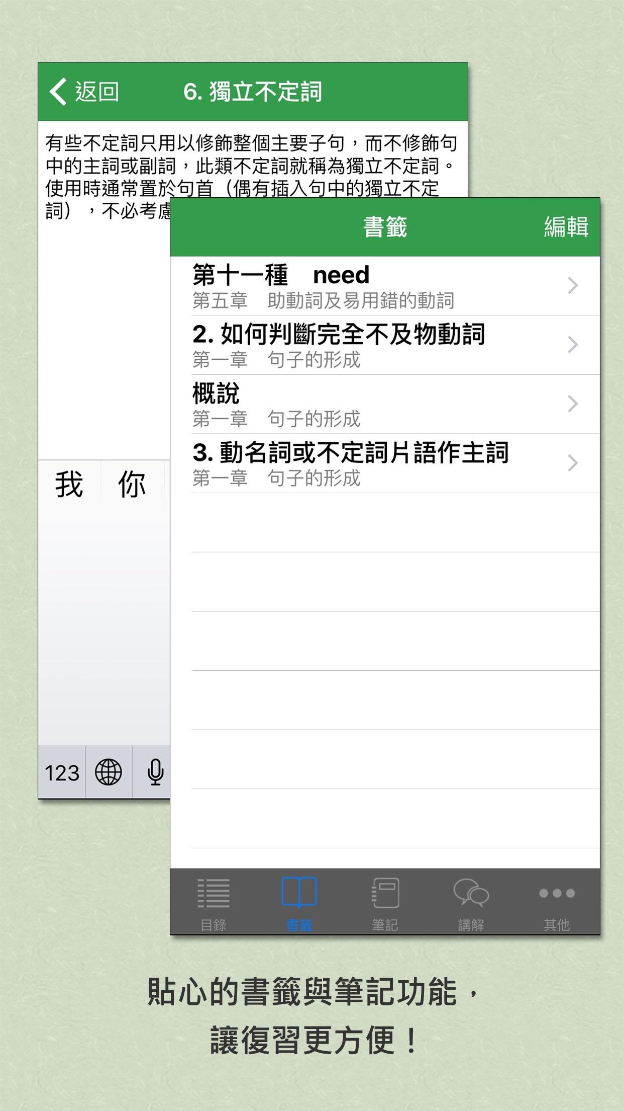 賴世雄英文文法--容易學,好吸收! Screenshot