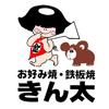 お好み焼・鉄板焼きん太公式アプリ