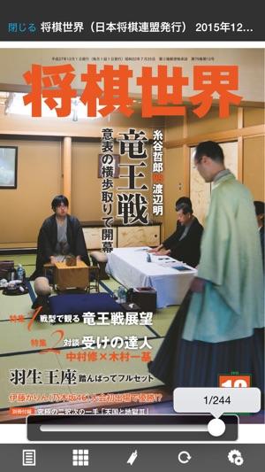 日本 将棋 連盟