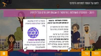 תמונה ישראלית Screenshot 9