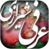 دیوان اشعار عرفی شیرازی - Amir Hessam Haidari Adli