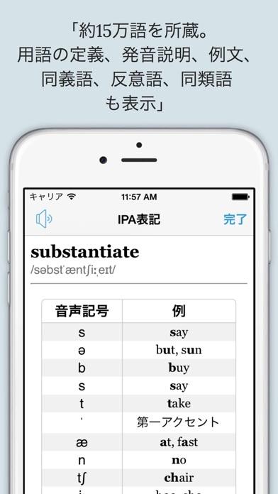 LexicEN Lite 英英辞書、オフライン対応! ScreenShot3