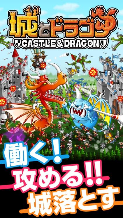 城とドラゴン screenshot-0