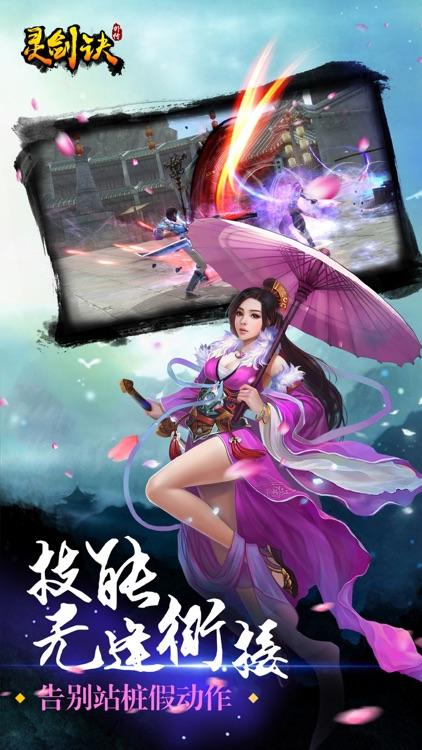 灵剑诀-热血梦幻仙侠手游,手握神剑激战群魔 screenshot-3