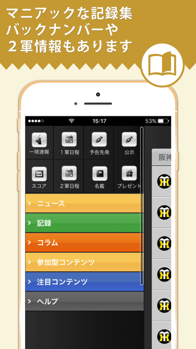 阪神Vデイリー ScreenShot2