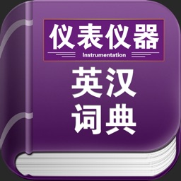 仪器仪表英汉词典