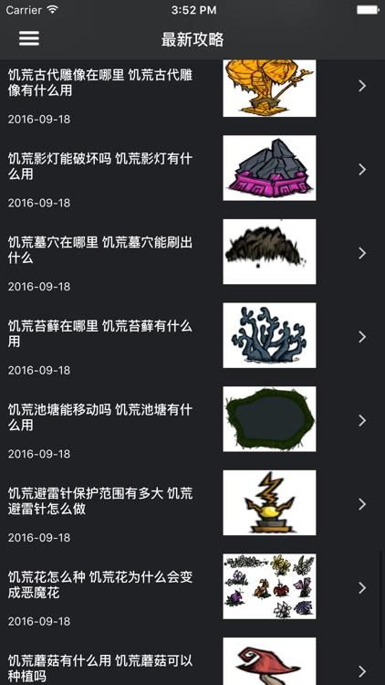 超级攻略 for 饥荒 饥荒移动版 screenshot-4