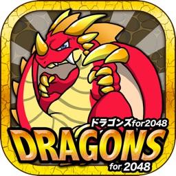 ドラゴンパズル for 2048 -無料で遊べるハマるぱずるゲーム日本語版-