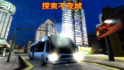 旅游客车客车运输车 App 截图