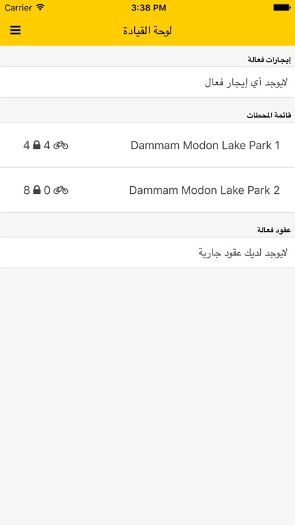 Dammam FLEXXBIKE screenshot-3