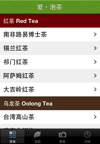 爱泡茶-茶叶茶道百科知识 screenshot 1