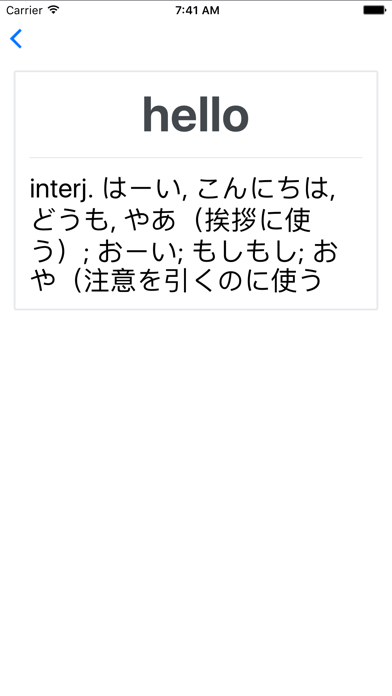 Offline Japanese English Dictionary Translator screenshot three