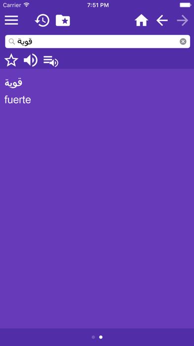 قاموس عربي-إسباني Diccionario Árabe-Españolلقطة شاشة2