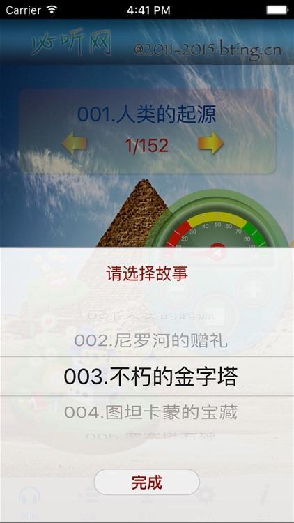 上下五千年 世界历史(上)[有声文字版] screenshot-3