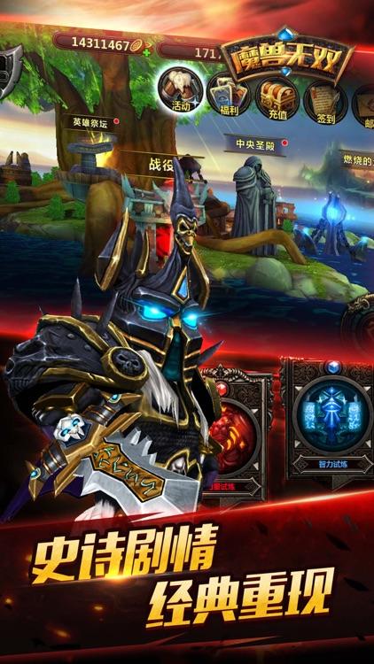 魔兽无双-暗黑刀塔联盟大作战 screenshot-4