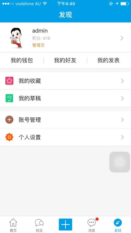 咏春拳论坛-汇集咏春拳教程和爱好者的社区 screenshot-4