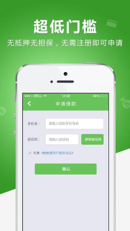 快快贷-10分钟快速借款的贷款APP screenshot-3
