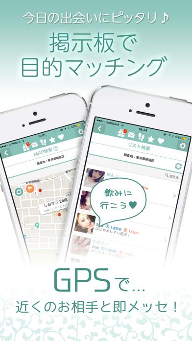 LINGOで今日の出会い - 大人気!大人の無料マッチングSNSアプリ ScreenShot1