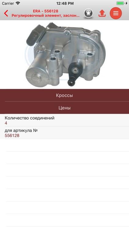 Catalog parts VW Touareg screenshot-3