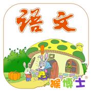 猴博士®人教小学语文一年级上册高清动画美绘课本