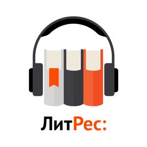 Слушай аудиокниги ios app